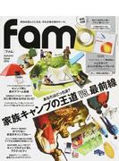 fam 2016Autumn Issue あなたはどっち派?家族キャンプの王道VS.最前線