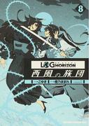 ログ・ホライズン〜西風の旅団〜 8 (ドラゴンコミックスエイジ)(ドラゴンコミックスエイジ)