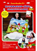 サンリオキャラクターズ70's ふかふかブランケットBOOK 【特別付録】3WAYふかふかブランケット (角川SSCムック)