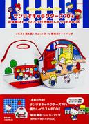 サンリオキャラクターズ70's 保温素材トートバッグ付き 懐かしイラストBOOK 【特別付録】保温素材トートバッグ (角川SSCムック)