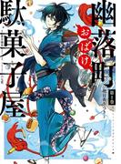 【全1-4セット】幽落町おばけ駄菓子屋(Gファンタジーコミックス)