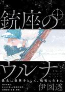 【全1-3セット】銃座のウルナ(ビームコミックス)