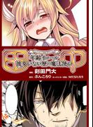 【全1-12セット】田中~年齢イコール彼女いない歴の魔法使い~【単話版】(コミックライド)