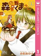 【全1-4セット】森のたくまさん(マーガレットコミックスDIGITAL)