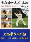 太極拳の奥義・真諦 二十四式太極拳の全用法を解釈! 真の太極拳とは何か?