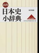 山川日本史小辞典 改訂新版