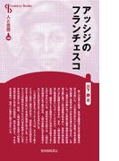 アッシジのフランチェスコ 新装版 (Century Books 人と思想)