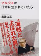 マルクスが日本に生まれていたら (講談社+α文庫)(講談社+α文庫)