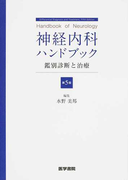 神経内科ハンドブック 鑑別診断と治療 第5版