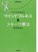 ケアする人も楽になるマインドフルネス&スキーマ療法 BOOK1