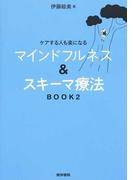 ケアする人も楽になるマインドフルネス&スキーマ療法 BOOK2