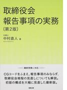 取締役会報告事項の実務 第2版