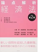 論点解析経済法 第2版