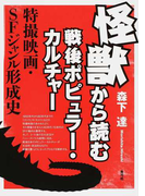 怪獣から読む戦後ポピュラー・カルチャー 特撮映画・SFジャンル形成史