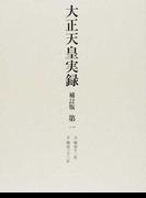 大正天皇実録 補訂版 第1 自明治十二年至明治三十三年