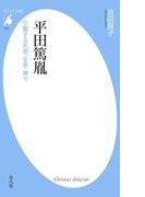 平田篤胤(平凡社新書)