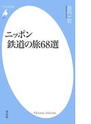 ニッポン 鉄道の旅68選(平凡社新書)