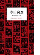 寺田寅彦 科学者とあたま(STANDARD BOOKS)