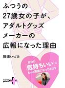 ふつうの27歳女の子が、アダルトグッズメーカーの広報になった理由(幻冬舎plus+)