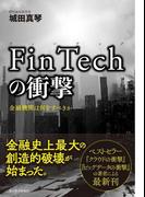 【期間限定ポイント50倍】FinTechの衝撃