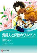 貴婦人と背徳のワルツ 2(ハーレクインコミックス)