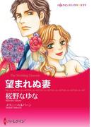 望まれぬ妻(ハーレクインコミックス)