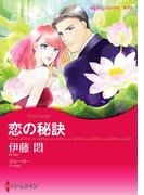 恋の秘訣(ハーレクインコミックス)