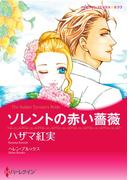 ソレントの赤い薔薇(ハーレクインコミックス)