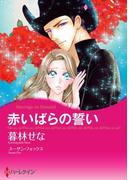 赤いばらの誓い(ハーレクインコミックス)