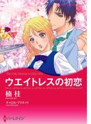 ウエイトレスの初恋(ハーレクインコミックス)