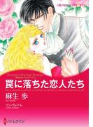 罠に落ちた恋人たち(ハーレクインコミックス)