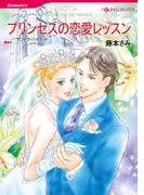 プリンセスの恋愛レッスン(ハーレクインコミックス)