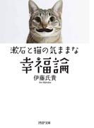 漱石と猫の気ままな幸福論(PHP文庫)