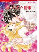 強いられた情事(ハーレクインコミックス)