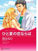 ひと夏の恋ならば(ハーレクインコミックス)