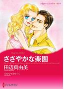ささやかな楽園(ハーレクインコミックス)