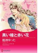 黒い瞳と赤い花(ハーレクインコミックス)