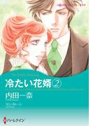 冷たい花婿 2(ハーレクインコミックス)