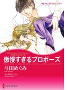 傲慢すぎるプロポーズ(ハーレクインコミックス)