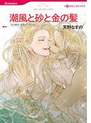 潮風と砂と金の髪(ハーレクインコミックス)
