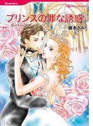 プリンスの罪な誘惑(ハーレクインコミックス)