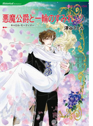 悪魔公爵と一輪のすみれ 2(ハーレクインコミックス)