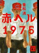 【期間限定価格】赤ヘル1975(講談社文庫)