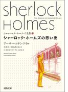 シャーロック・ホームズの思い出(河出文庫)