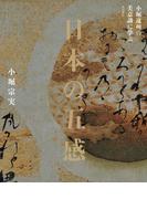 【期間限定価格】日本の五感 小堀遠州の美意識に学ぶ(角川学芸出版単行本)