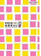 新潮文庫nex総選挙 2016(新潮文庫)