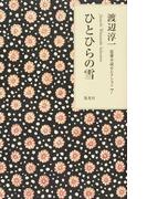 渡辺淳一恋愛小説セレクション 7 ひとひらの雪