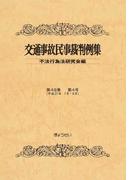 交通事故民事裁判例集 第48巻第4号 平成27年7月・8月