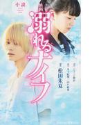 小説映画溺れるナイフ (講談社KK文庫)(講談社KK文庫)