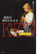 桜坂は罪をかかえる (KZ'Deep File)